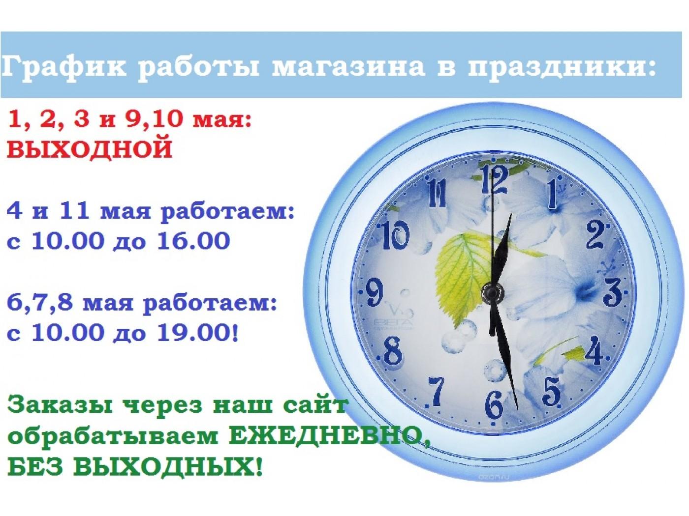 ГРАФИК РАБОТЫ  МАГАЗИНА «БЛЕСК-ЛС»  В ПРАЗДНИЧНЫЕ ДНИ