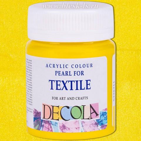Краска перламутровая для ткани