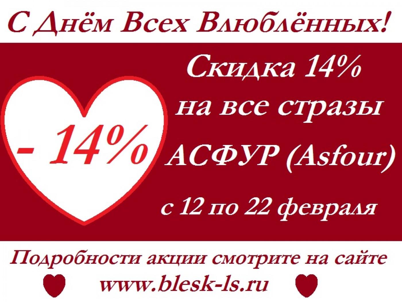 Скидка на стразы 14% ко Дню Всех Влюбленных в период с 12 по 22 февраля 2019 года!