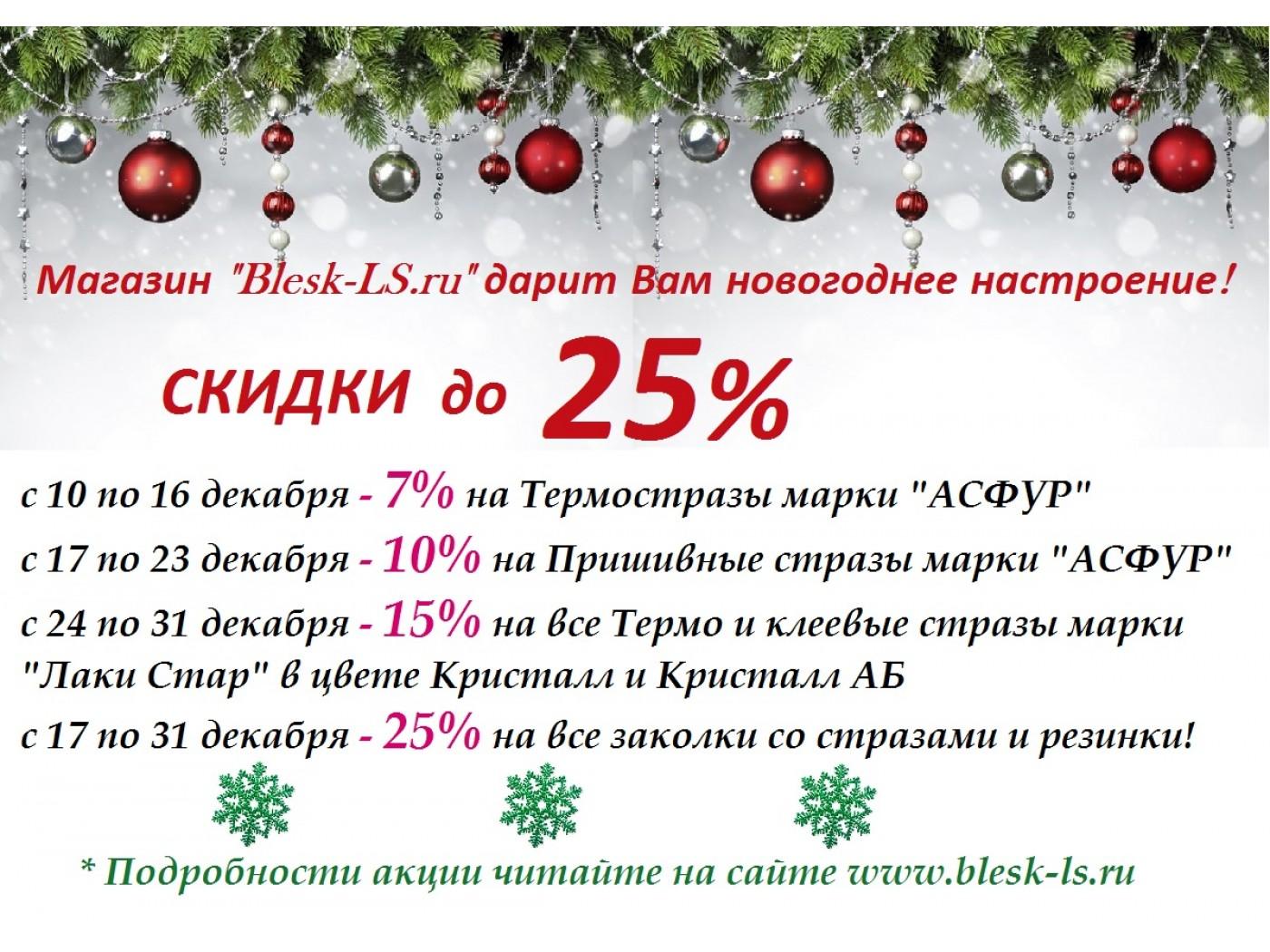 Предновогодние скидки на стразы и украшения до 25% весь декабрь!!!