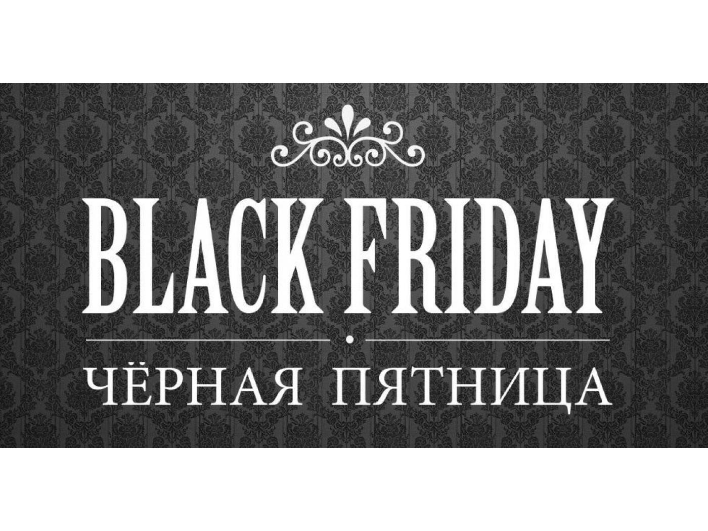 Черная пятница 23, 24 ноября 2018 г. Скидки до 35%!