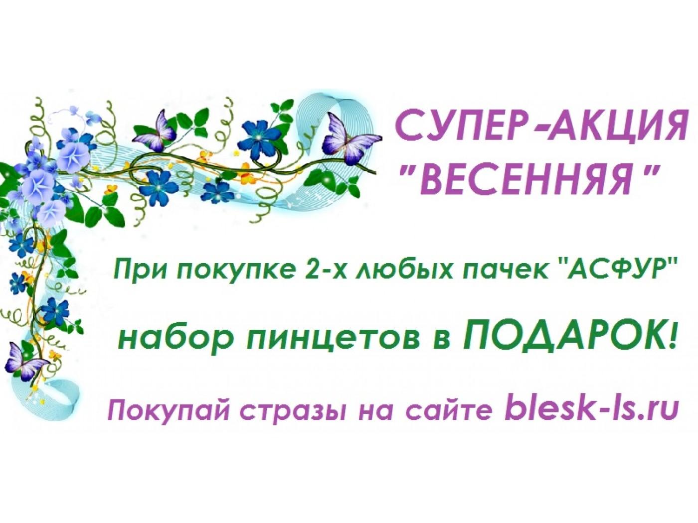 Весенняя СУПЕР-АКЦИЯ!
